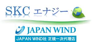 株式会社SKCエナジー | 風力発電事業部
